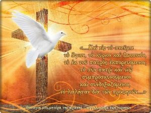 Αγιο Πνεύμα