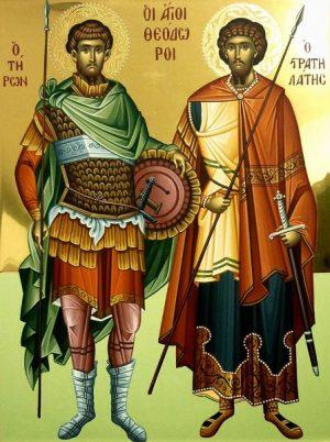 Άγιοι Θεόδωροι Στρατηλάτης και Τήρων
