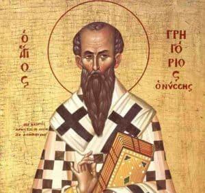 Αγ. Γρηγόριος Επίσκοπος Νύσσης